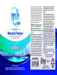 Novo Metered Air Freshener - Sea Breeze