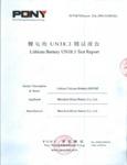 Lithium Battery UN38.3 Test Summary